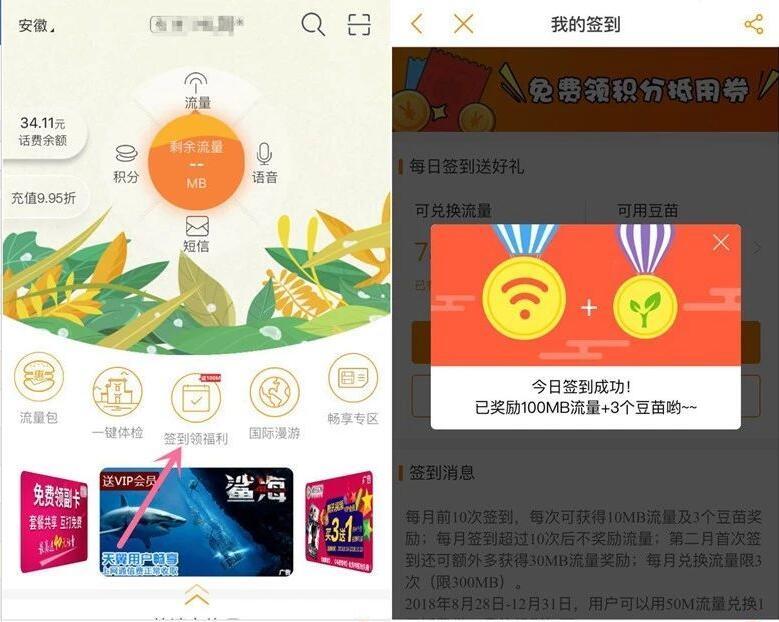 中国电信营业厅签到福利升级连续4天送400M流量 免费流量 活动线报  第2张