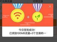 中国电信营业厅签到福利升级连续4天送400M流量 免费流量 活动线报  第1张