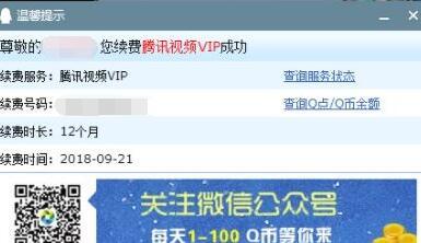 12个月腾讯视频VIP会员年卡5折特惠只需99元原价198 免费会员VIP 活动线报  第3张