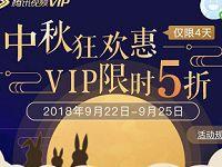腾讯视频VIP中秋狂欢惠月卡季卡年卡限时5折 免费会员VIP 优惠福利  第1张