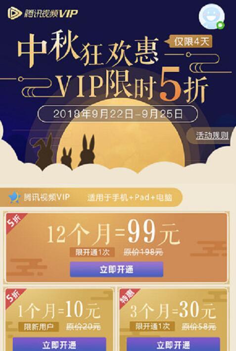 腾讯视频VIP中秋狂欢惠月卡季卡年卡限时5折 免费会员VIP 优惠福利  第3张