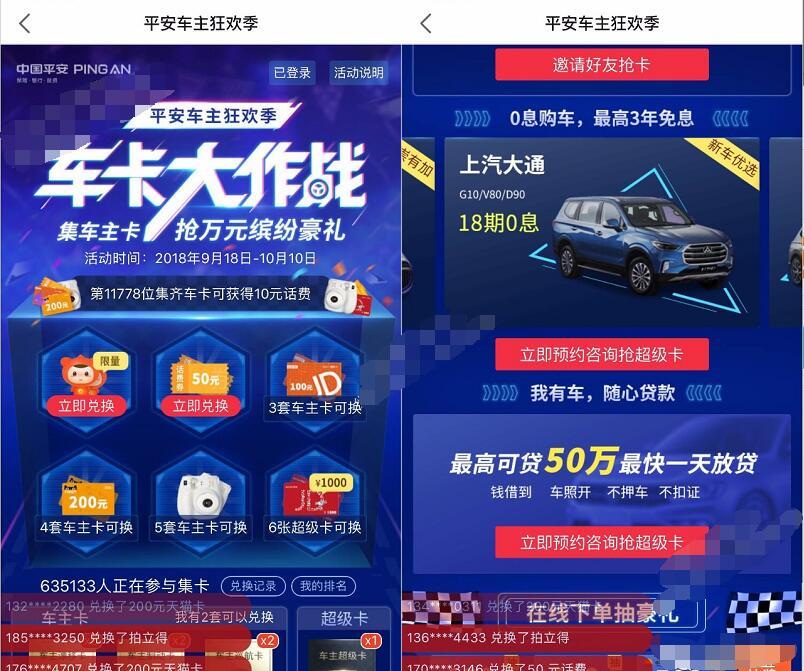 中国平安+PLUS车主狂欢季邀请好友集卡送话费实物 免费实物 京东 免费话费 活动线报  第4张