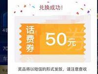 中国平安+PLUS车主狂欢季邀请好友集卡送话费实物 免费实物 京东 免费话费 活动线报  第1张