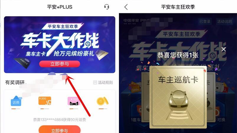 中国平安+PLUS车主狂欢季邀请好友集卡送话费实物 免费实物 京东 免费话费 活动线报  第3张