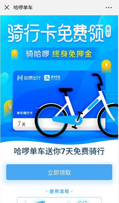 哈罗单车新用户送免费领取7天免费骑行周卡 出行优惠券 活动线报  第3张
