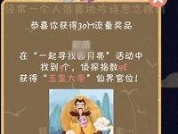 中国移动玩找圆形元素游戏抽30M 5G移动流量 免费流量 活动线报  第1张