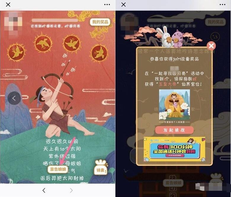 中国移动玩找圆形元素游戏抽30M 5G移动流量 免费流量 活动线报  第3张