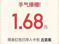 支付宝大转盘抽0.08 1688元支付宝红包非必中 支付宝红包 活动线报  第1张
