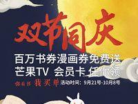 芒果TV双节同庆大转盘抽奖送7 15天芒果TV会员 免费会员VIP 活动线报  第1张