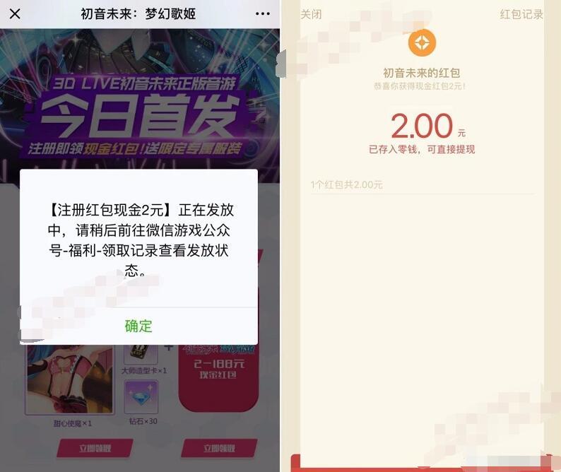 腾讯初音未来梦幻歌姬新注册抽2 188元微信红包 微信红包 活动线报  第3张
