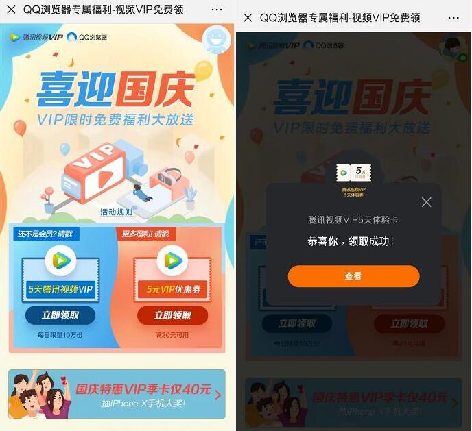 QQ浏览器专属福利免费送5天腾讯视频VIP会员 免费会员VIP 活动线报  第3张