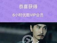 优酷玩转十一集卡翻牌抽奖送优酷VIP会员时长 免费会员VIP 活动线报  第1张