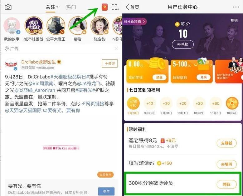 微博限制用户可签到300积分兑换1个月微博会员 免费会员VIP 活动线报  第2张