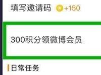 微博限制用户可签到300积分兑换1个月微博会员 免费会员VIP 活动线报  第1张
