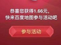 百度地图十一全民畅行节完成任务瓜分1000万红包 微信红包 活动线报  第1张