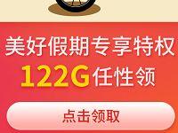 广东移动122G定向流量包/7天爱奇艺腾讯视频会员 免费流量 免费会员VIP 活动线报  第1张