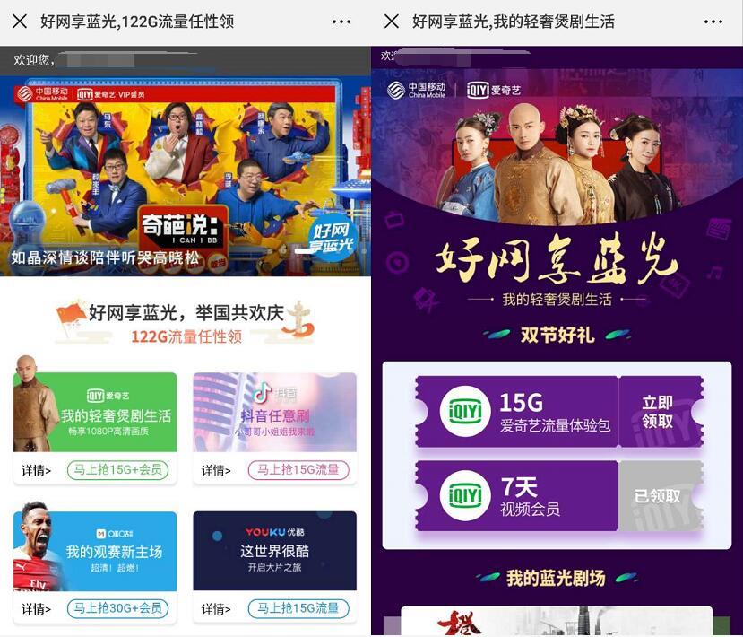 广东移动122G定向流量包/7天爱奇艺腾讯视频会员 免费流量 免费会员VIP 活动线报  第3张