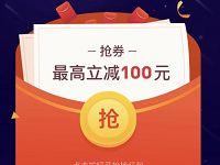 京东金融全民嗨抢红包雨领取最高立减100元 京东 优惠福利  第1张