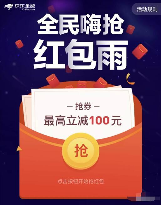 京东金融全民嗨抢红包雨领取最高立减100元 京东 优惠福利  第3张