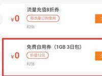 中国联通特权中心免费自用券领2G联通流量包 免费流量 活动线报  第1张