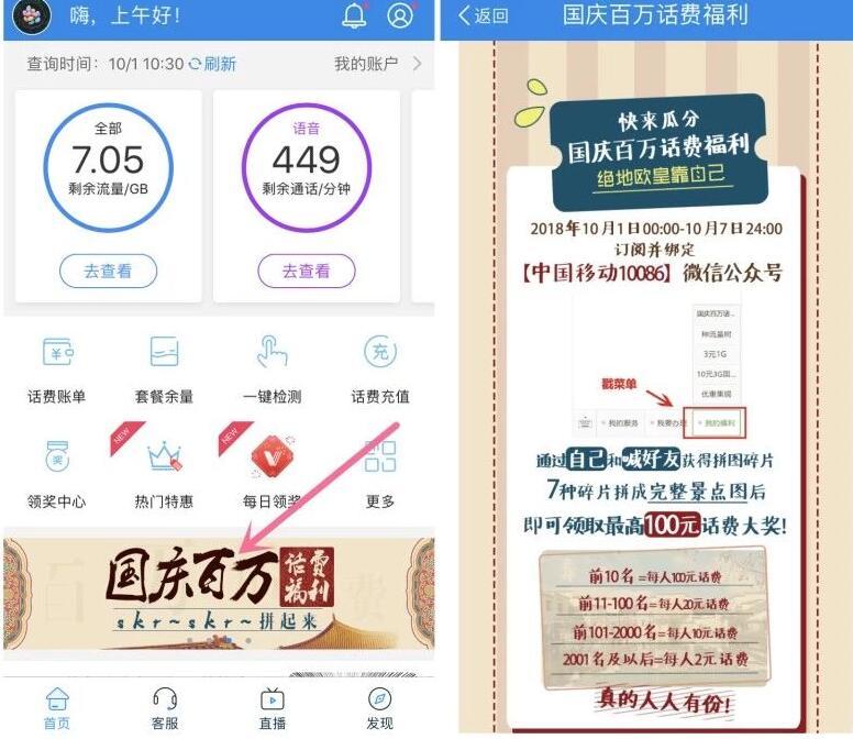 中国移动10086APP国庆百万话费福利抽话费红包 免费话费 优惠福利  第2张