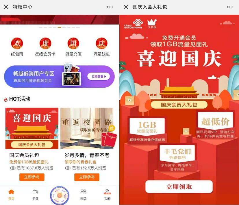 中国联通微厅国庆国庆入会礼包送1G联通流量 免费流量 活动线报  第2张