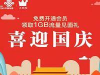 中国联通微厅国庆国庆入会礼包送1G联通流量 免费流量 活动线报  第1张