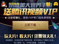 腾讯手游我叫TM4登陆体验送7天腾讯视频VIP 免费会员VIP 活动线报  第1张