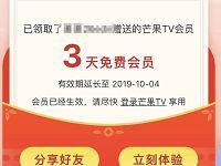 芒果TV会员用户分享青芒红包领取芒果TV会员天数