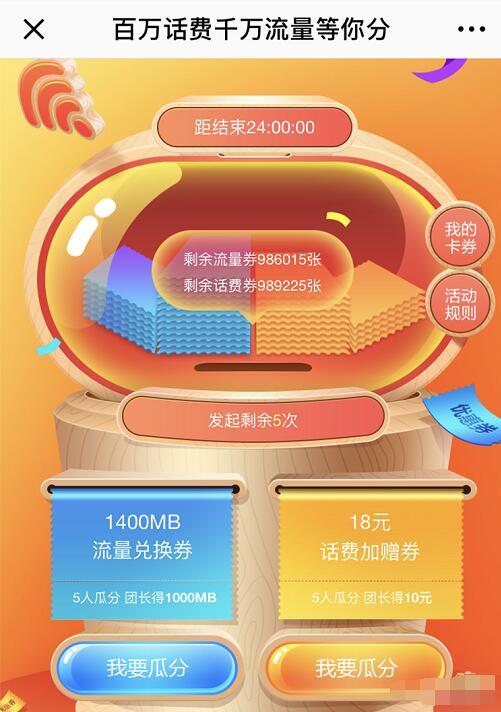 中国移动组团瓜分流量话费领最高1G流量/10元话费 免费话费 免费流量 活动线报  第3张