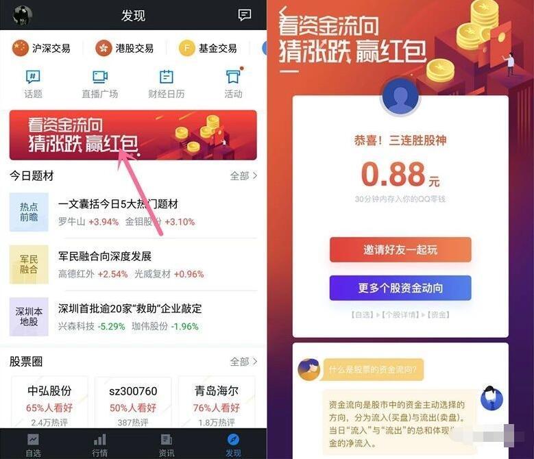 腾讯自选股送新手任务猜涨跌送随机QQ/微信红包 微信红包 活动线报  第4张