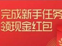 腾讯自选股送新手任务猜涨跌送随机QQ/微信红包 微信红包 活动线报  第1张