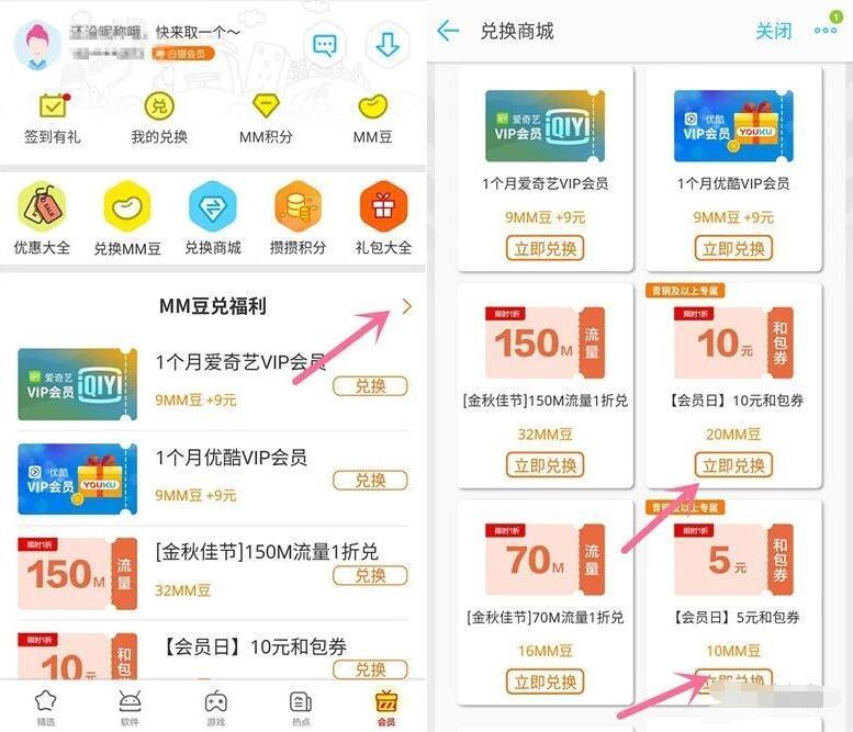 中国移动MM应用商城MM豆兑换5 10元和包电子券 优惠卡券 优惠福利  第2张