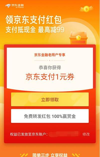 每天领京东支付红包可领取最高99元京东支付券 京东 活动线报  第3张