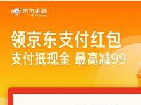 每天领京东支付红包可领取最高99元京东支付券 京东 活动线报  第1张