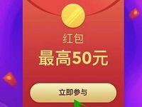 翼支付拼手气抽红包可拆最高50元现金红包奖励 微信红包 活动线报  第1张