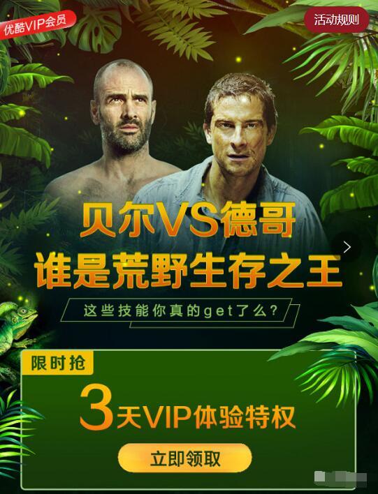 免费领取荒野求生3天优酷VIP体验特权可免广告 免费会员VIP 优惠福利  第3张