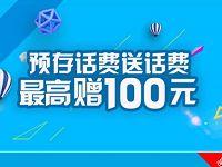 中国电信预存话费送话费最高存100元得200元话费 免费话费 优惠福利  第1张