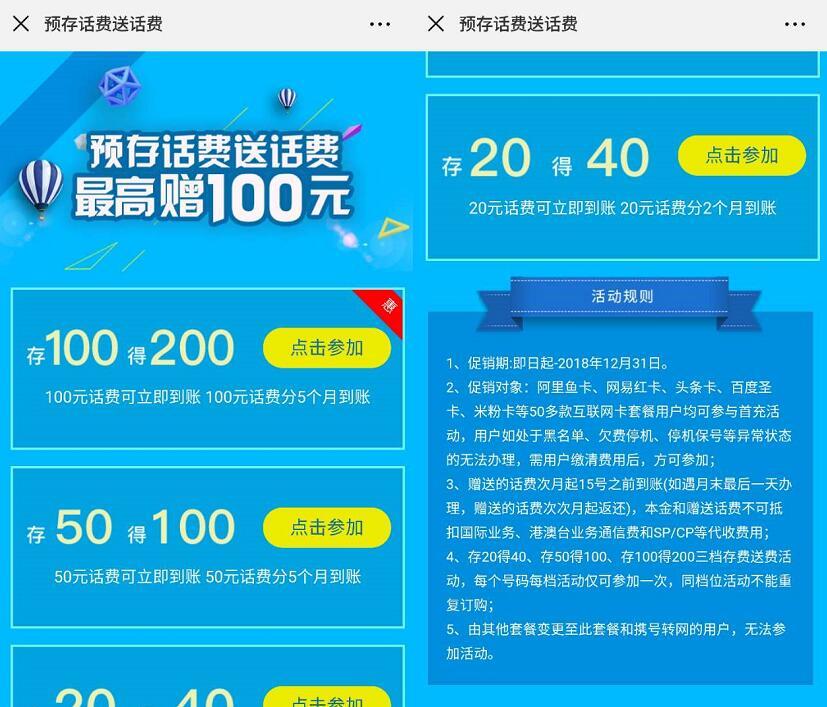 中国电信预存话费送话费最高存100元得200元话费 免费话费 优惠福利  第3张