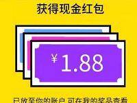 京东11.11谁是猜歌王在线PK亲测得1.88元现金红包 微信红包 京东 活动线报  第1张