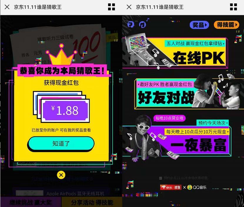 京东11.11谁是猜歌王在线PK亲测得1.88元现金红包 微信红包 京东 活动线报  第3张
