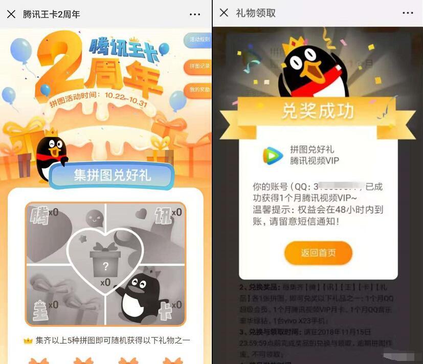 腾讯王卡2周年集拼图兑腾讯视频会员QQ超级会员 免费会员VIP 活动线报  第3张
