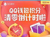 QQ钱包积分将于2019年1月1日0点起暂时下线