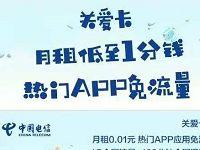 云南电信关爱卡发布,月租1分钱,62款应用免流