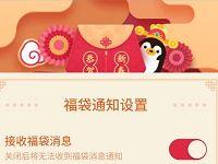QQ新春福袋活动消息提醒关闭入口,关闭教程 实用教程 资讯教程  第1张