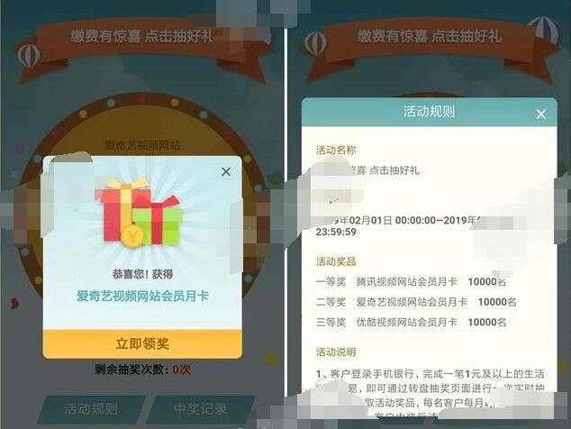qq一分钱抽奖活动_中国银行APP生活缴费抽爱奇艺优酷腾讯视频会员 - 小钻吧