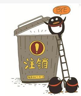 腾讯QQ账号支持注销,销号后用户数据资产清零