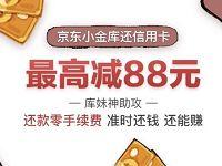特邀用户京东小金库还信用卡立减最高88元优惠 京东 优惠福利  第1张