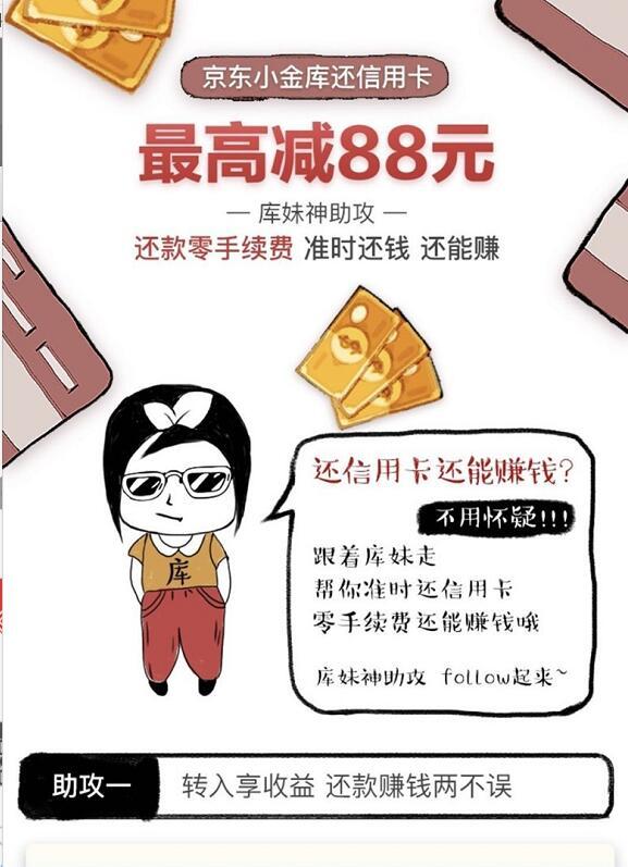 特邀用户京东小金库还信用卡立减最高88元优惠 京东 优惠福利  第3张