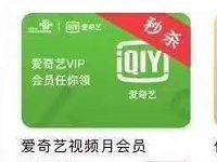 联通视频权益助手新注册送7天爱奇艺会员VIP 免费会员VIP 活动线报  第1张